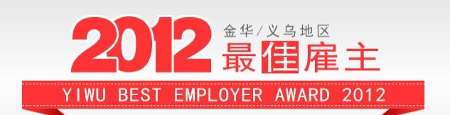 2012最佳雇主报名落幕