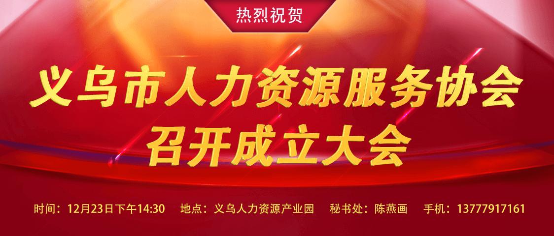 义乌市人力资源服务协会
