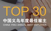 最佳雇主30强企业大赏